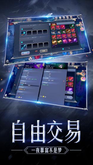 李连杰黎明代言双天王奇迹安卓手游官网版  v2.5.13图3