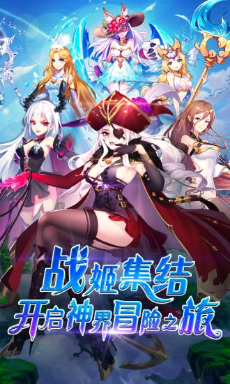 腾讯银魂之刃幻想妖姬手游官网安卓版  v1.0.7图4