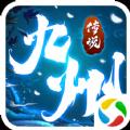 剑玲珑之九州传说官网版