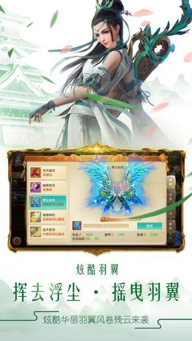 剑玲珑之九州传说手游官网最新安卓版  v1.2.8.1图4