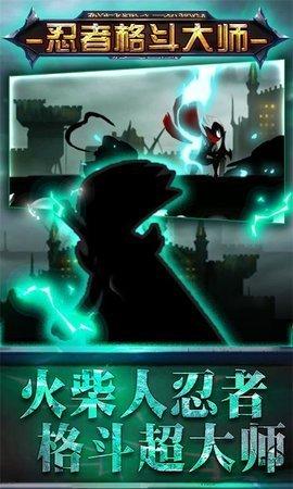 忍者格斗大师游戏下载安装  v1.0图1