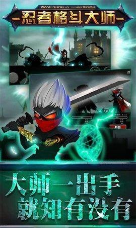 忍者格斗大师游戏下载安装  v1.0图3
