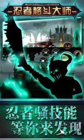 忍者格斗大师游戏下载安装  v1.0图4