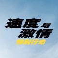 速度与激情特别行动游戏中文汉化免费破解版 v1.1.0