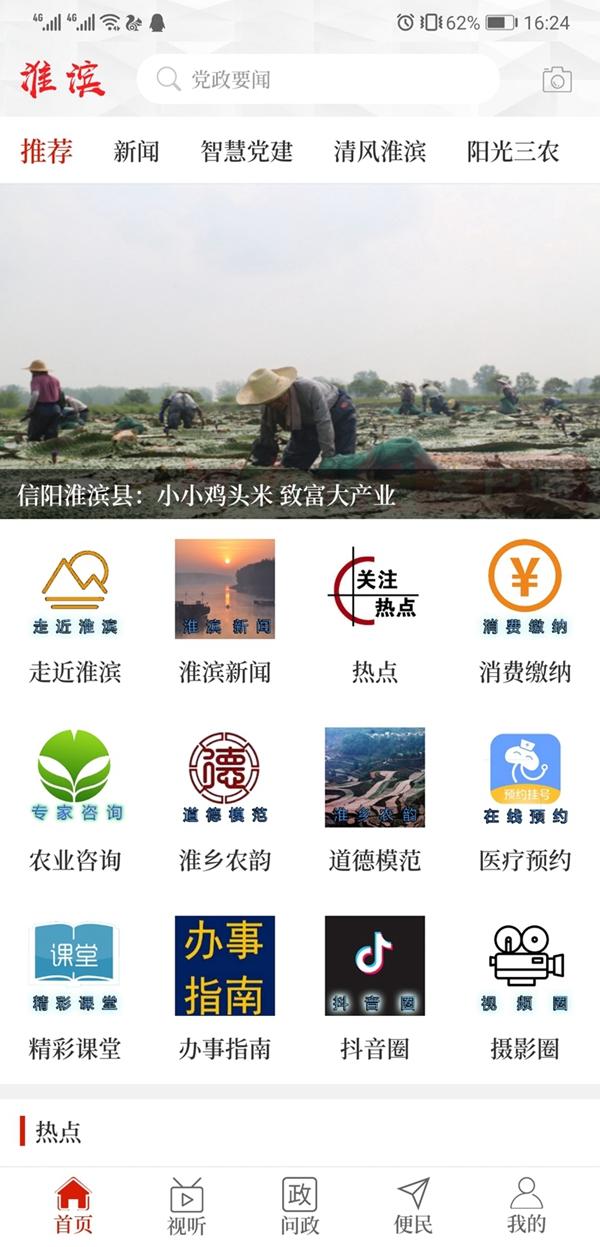 云上淮滨平台app官方手机版  v2.2.2图1