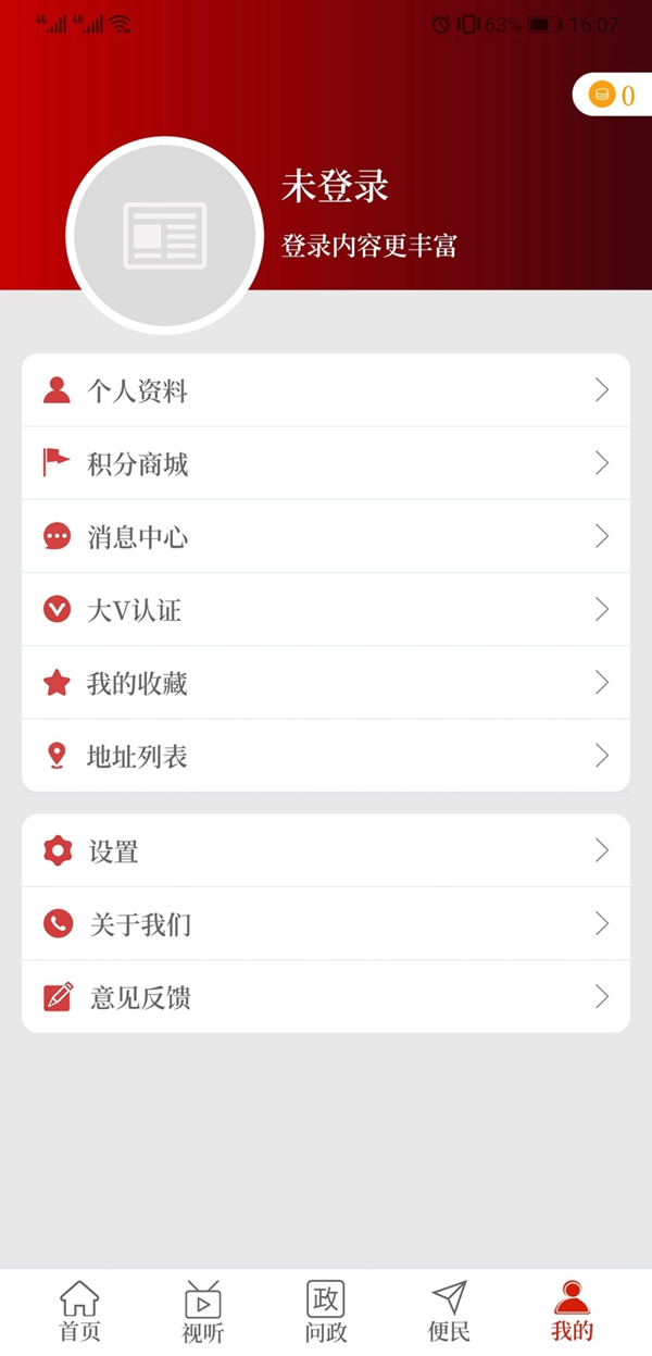 云上淮滨平台app官方手机版  v2.2.2图2