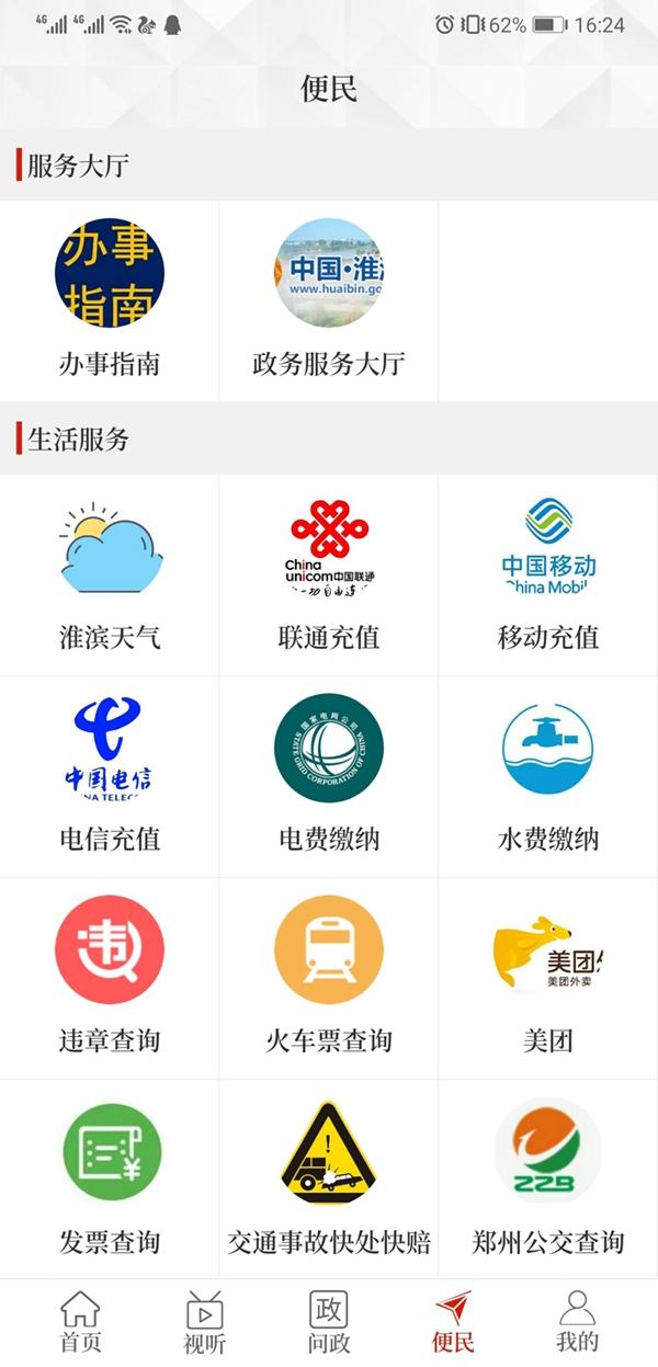云上淮滨平台app官方手机版  v2.2.2图3