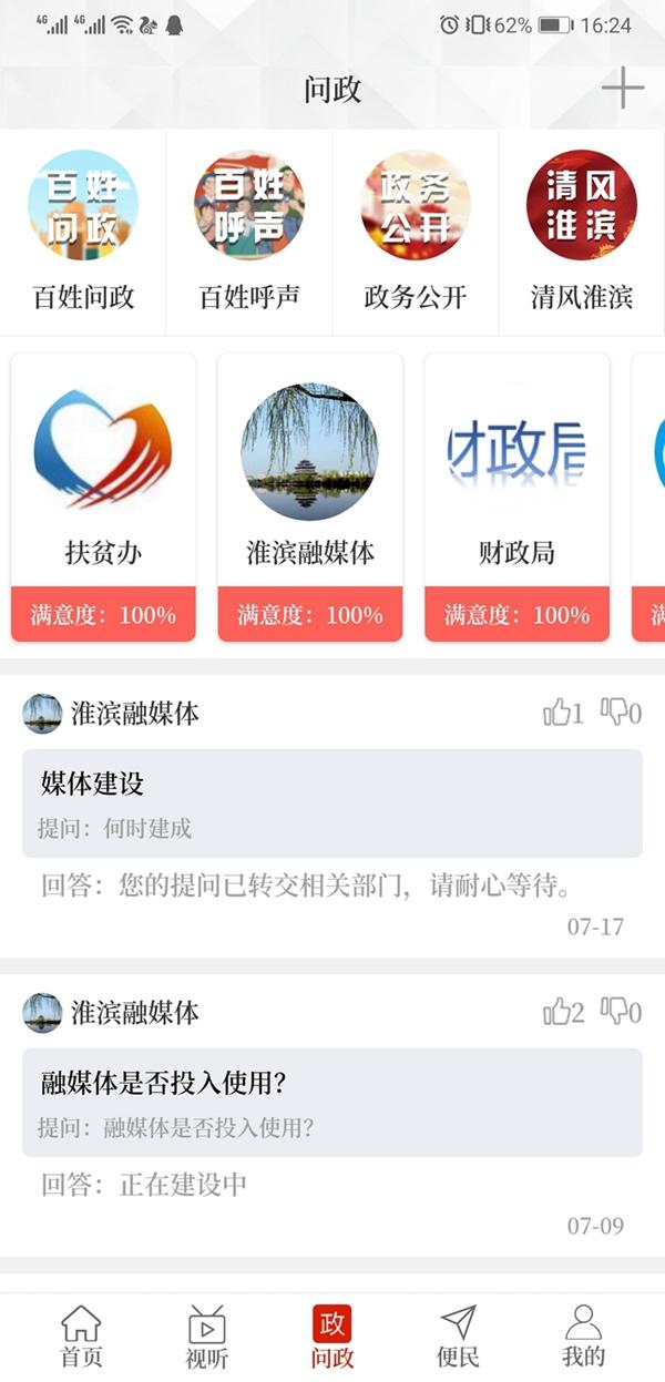 云上淮滨平台app官方手机版  v2.2.2图4