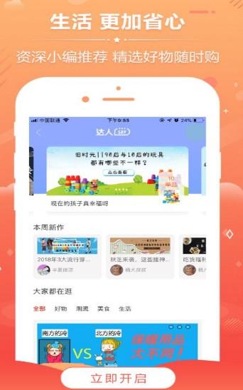 柚乎app安卓版下载  v0.0.3图3