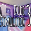 小老弟模拟器3游戏