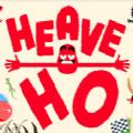 Heave Ho游戏