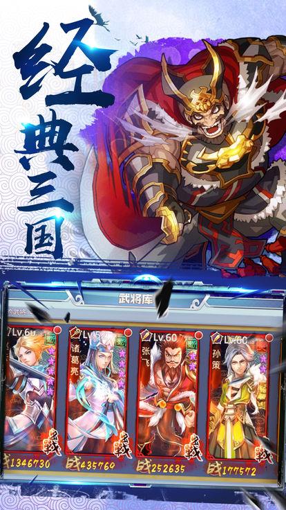 三国小神将手游官网正版  v1.0.0图1