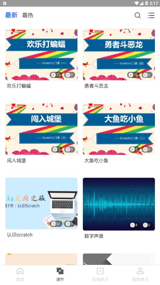 MTE优才app官方版下载  v0.0.15图3