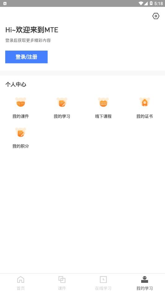 MTE优才app官方版下载  v0.0.15图4