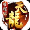 天龙贵族版官网版