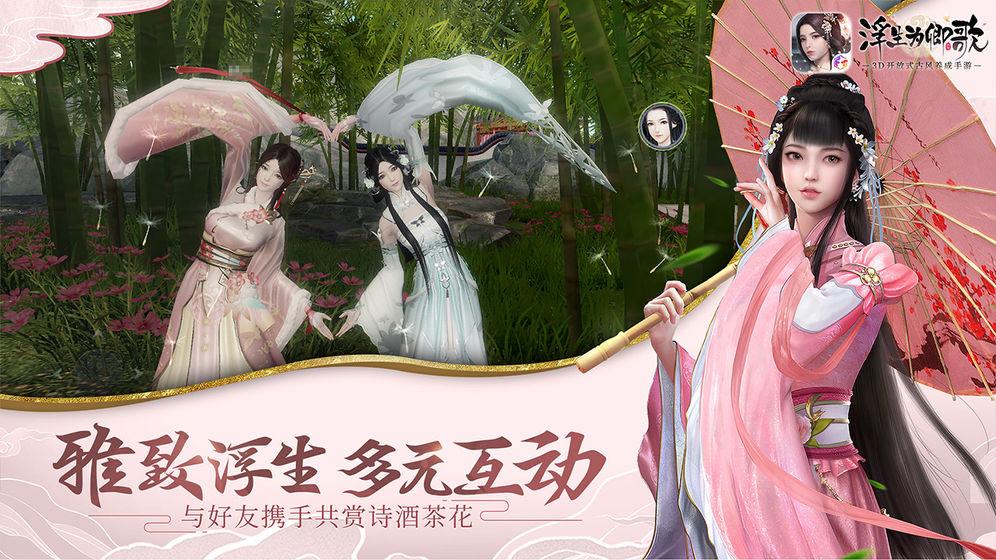 萧敬腾代言浮生为卿歌手游官网台服版  v2.2.2图2