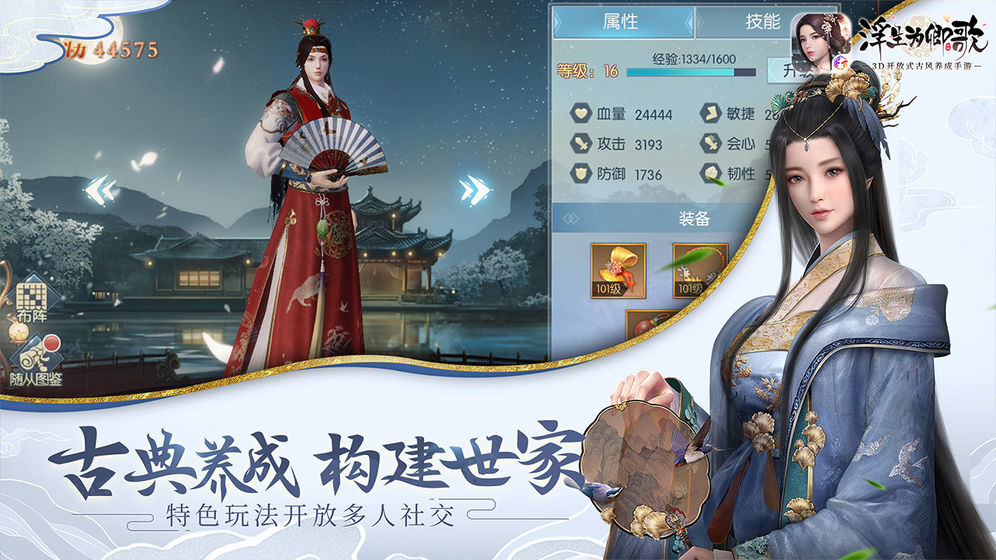 萧敬腾代言浮生为卿歌手游官网台服版  v2.2.2图1