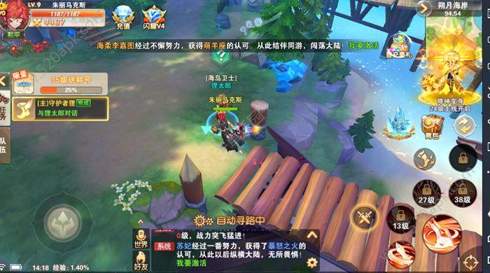 星界幻想手游官网最新安卓版  v1.4图3