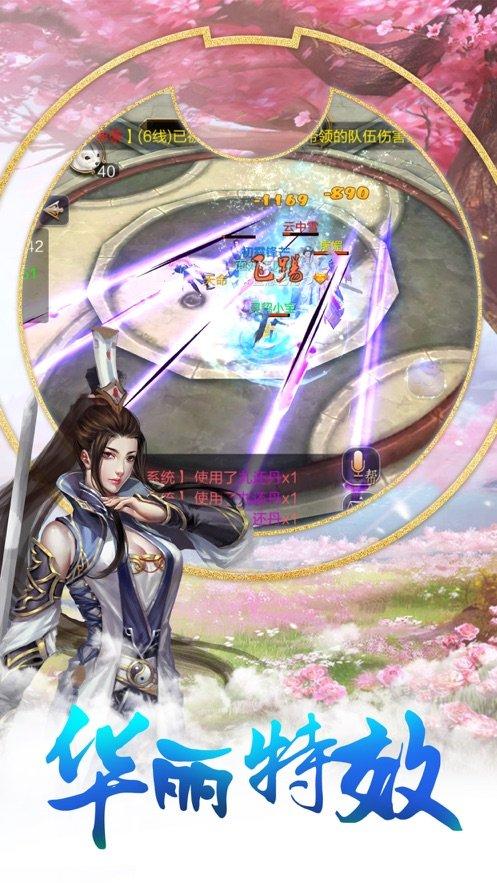 仙剑琉璃手游官网安卓版  v1.1.7图1