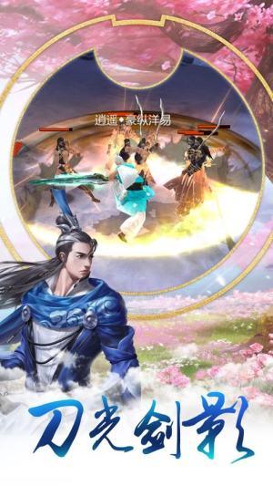 仙剑琉璃官网版图3