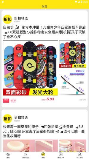 生活市集app图3