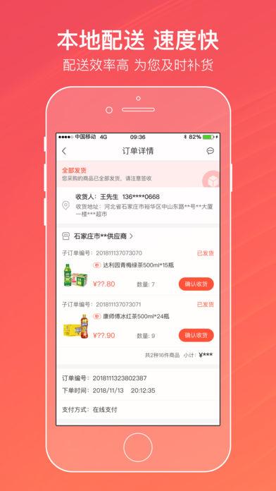 新盟网上订烟草手机登录软件app下载  v2.0.3图1