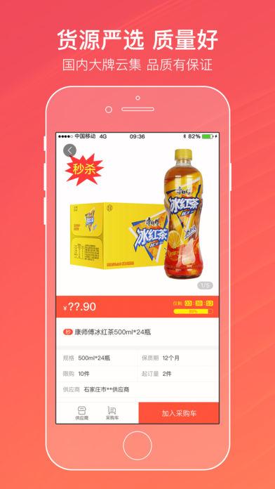 新盟网上订烟草手机登录软件app下载  v2.0.3图3