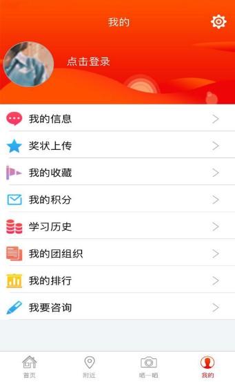 智慧团建注册登录入口手机版app下载  v3.0.0图3