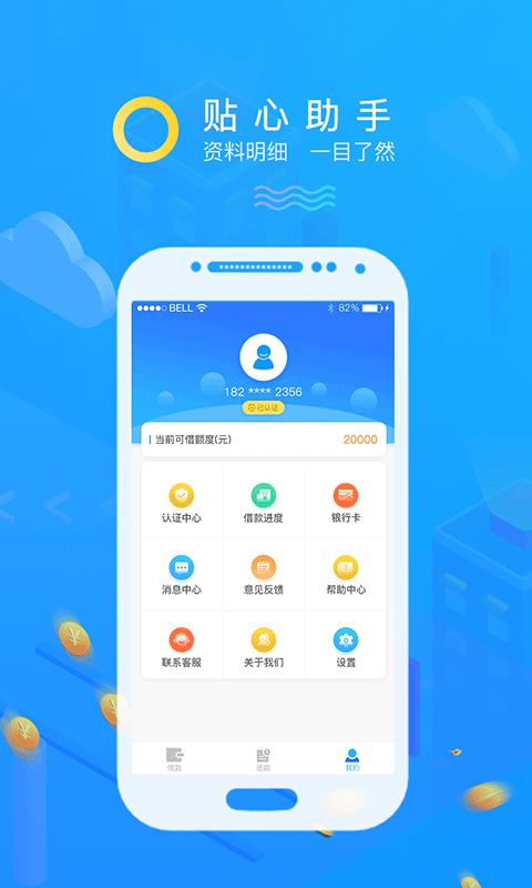 大白猫贷款app官方手机版  v1.0图2