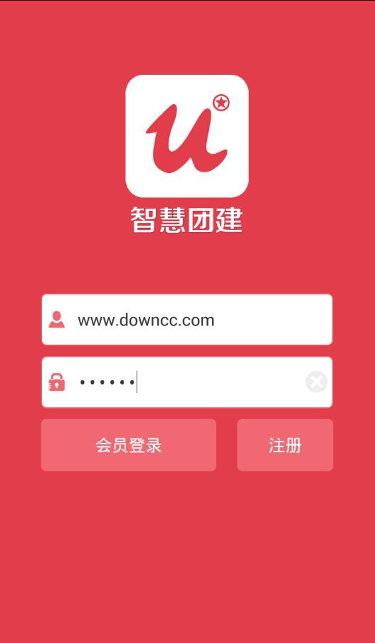 智慧团建注册登录入口手机版app下载  v3.0.0图1