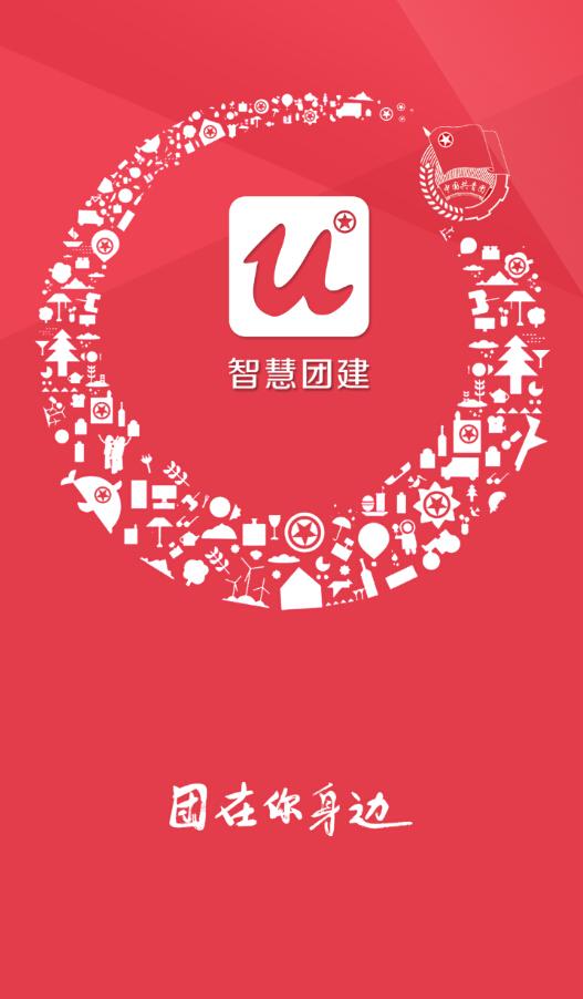 智慧团建注册登录入口手机版app下载  v3.0.0图2