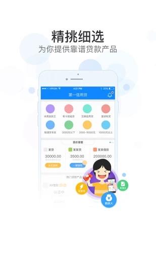 萝卜贷款入口app官方最新版  v1.0图2
