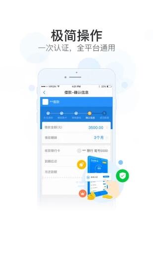 萝卜贷款入口app官方最新版  v1.0图4