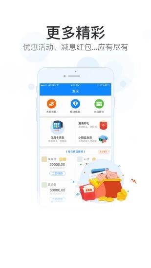 萝卜贷款入口app官方最新版  v1.0图3