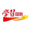 2019年山东省中小学国防教育知识答题答案分享入口 v1.0.1