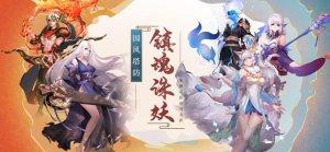 将魂师最新官网版图4