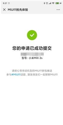 MIUI11官�W�_�l版刷�C包下�d v9.9.9截�D