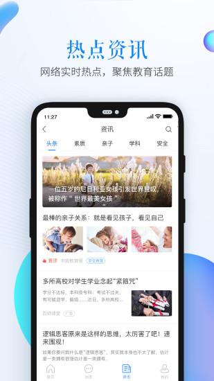 2019宁夏禁毒安全教育平台手机版注册登录入口下载  v1.5.3图1