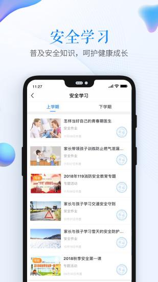 2019宁夏禁毒安全教育平台手机版注册登录入口下载  v1.5.3图3