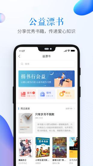 2019宁夏禁毒安全教育平台手机版注册登录入口下载  v1.5.3图4