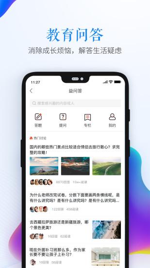 2019宁夏禁毒安全教育平台手机版注册登录入口下载  v1.5.3图2