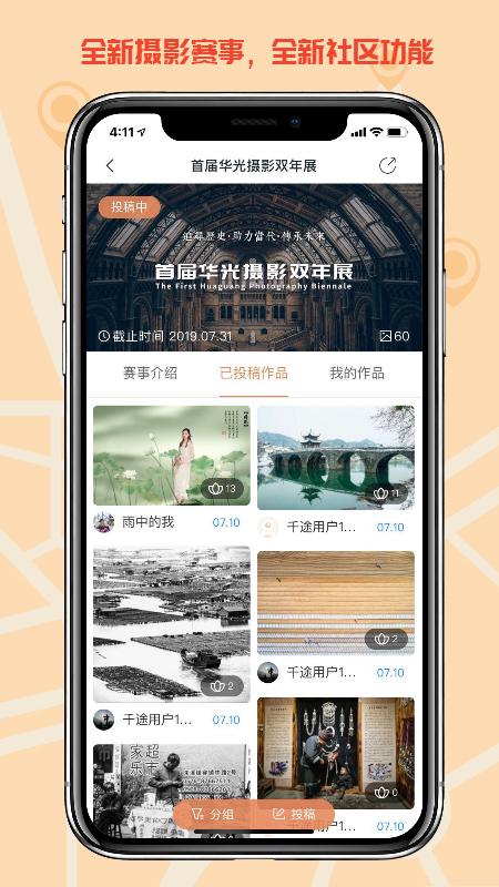 千途下载手机版  v5.1.8图5