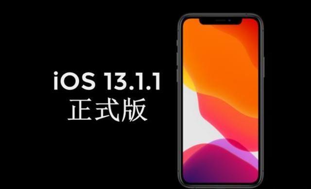 苹果iOS13.1.1是否该升级?iOS13.1.1系统用户反馈[多图]图片1