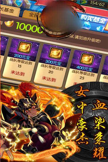 三国志神将游戏下载官方最新版  v1.0图2