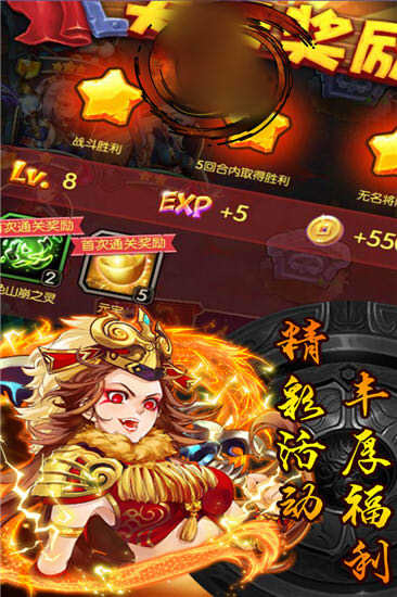三国志神将游戏下载官方最新版  v1.0图3