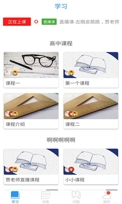 江苏省名师空中课堂家长注册二维码登录平台入口下载  v2.6图4