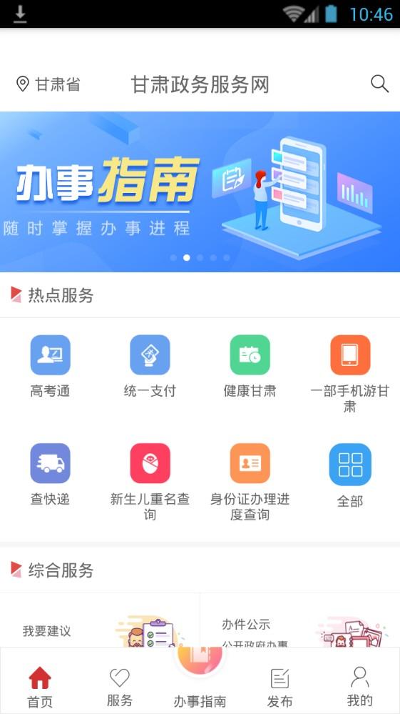 甘肃省财政统一学生缴费服务平台登录入口  v1.3.3图1