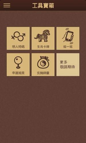 6合宝典四不像图库app官方最新版2019  V1.10图3