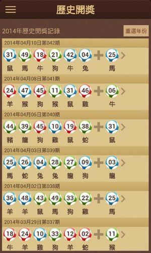 6合宝典四不像图库app官方最新版2019  V1.10图4