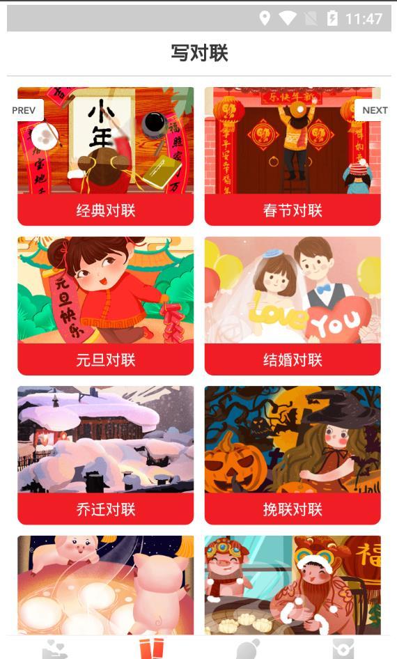 2020鼠年新春祝福语app官方手机版  v1.0.1图4